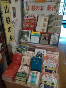 本の学校今井ブックセンターにて