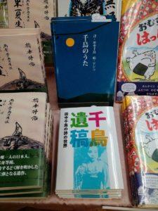 本の学校今井ブックセンター